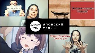 Японский язык для начинающих Урок 1