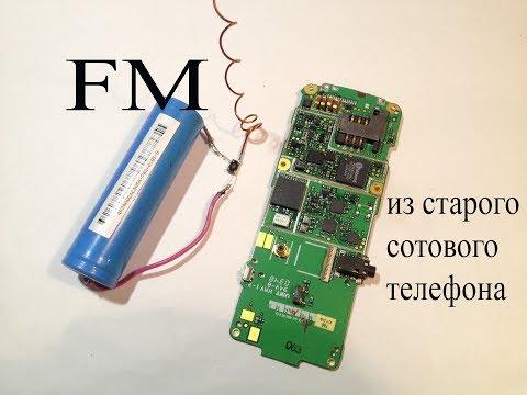 FM передатчик из детали сотового телефона.Всего одна деталь.