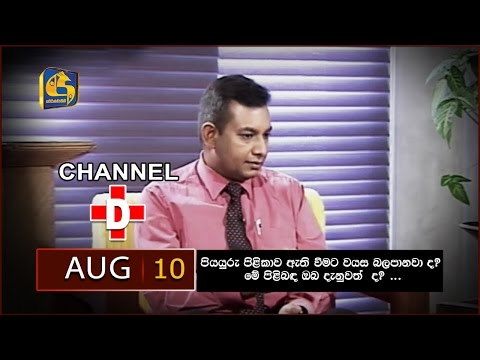 2016.08.10- Channel D | Interview with Dr.Mohan Dayas