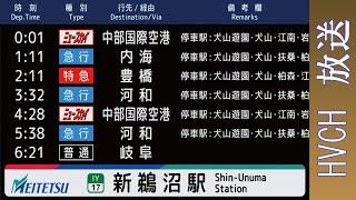 名鉄 犬山線新鵜沼駅接近放送(種別+行先)