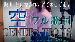 いつかできるから今日できる/乃木坂46(映画「あさひなぐ」主題歌)→http...