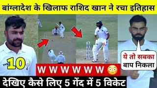 देखिये,कैसे Rashid Khan ने खतरनाक बल्लेबाजी और गेंदबाजी से अकेले बांग्लादेश को ज़िंदा गाड़ा सब हैरान