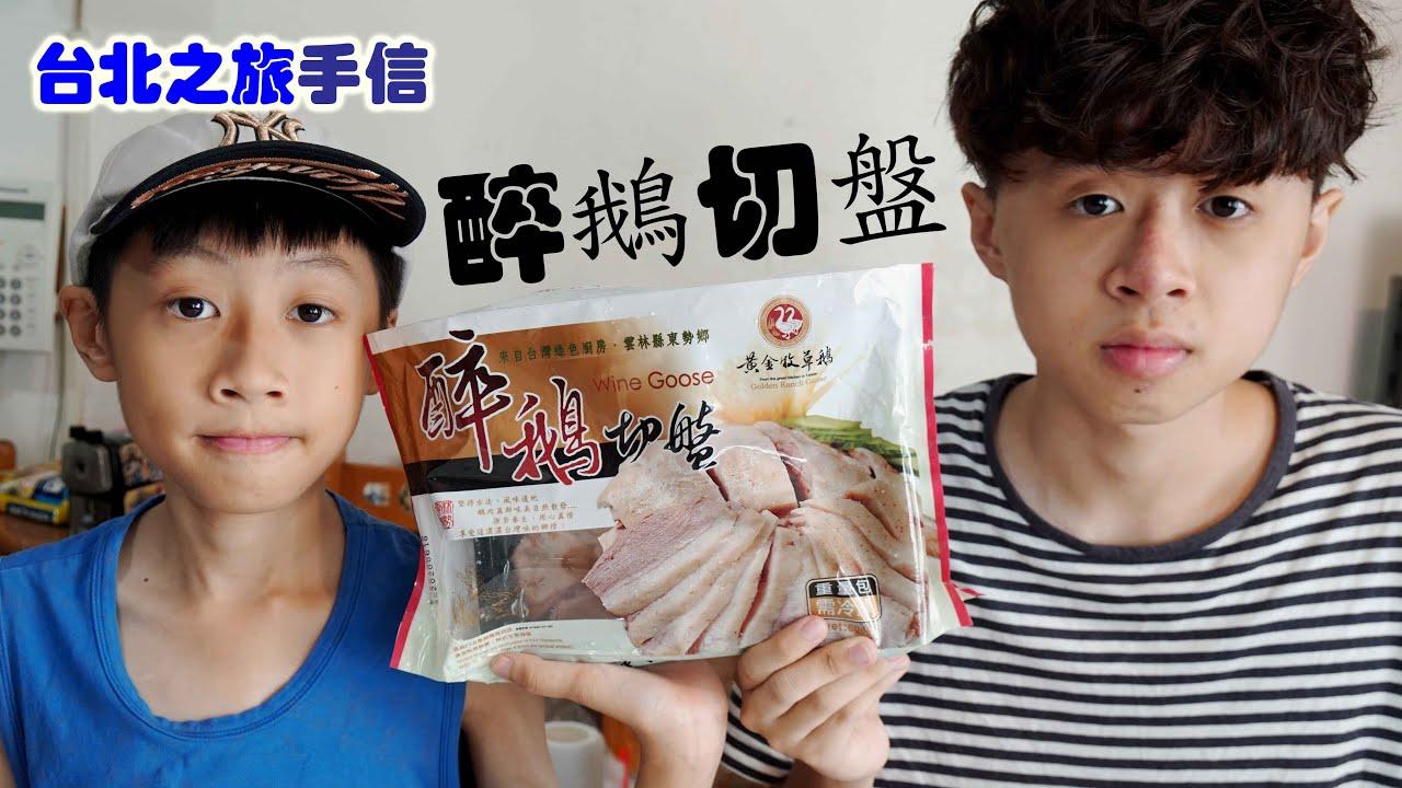 臭老蛇 試食:臺北之旅手信 醉鵝切盤 (2019-10-07) - YouTube