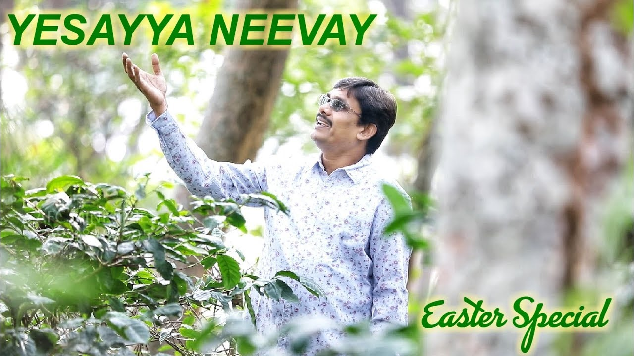 Latest New Telugu Christian Songs 2019 || EASTER SPECIAL SONG || YESSAYA NEEVEY ||  AFC CHURCH ||