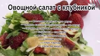 Легкие салаты рецепты с фото.Овощной салат с клубникой
