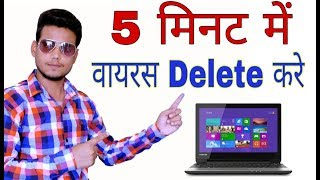 How to REMOVE All Virus from the PC / Laptops only in 5 Minutes! Tech Raghav