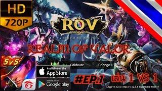 "TNSatomi Ch - ""Realm of Valor""☃ (ROV MOBILE MOBA) จากค่าย (Garena) เล่น 1 VS 1 #EP.1"
