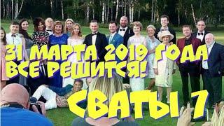 Сериал СВАТЫ 7 часть. 31 марта президент Зеленский продолжит съёмки?
