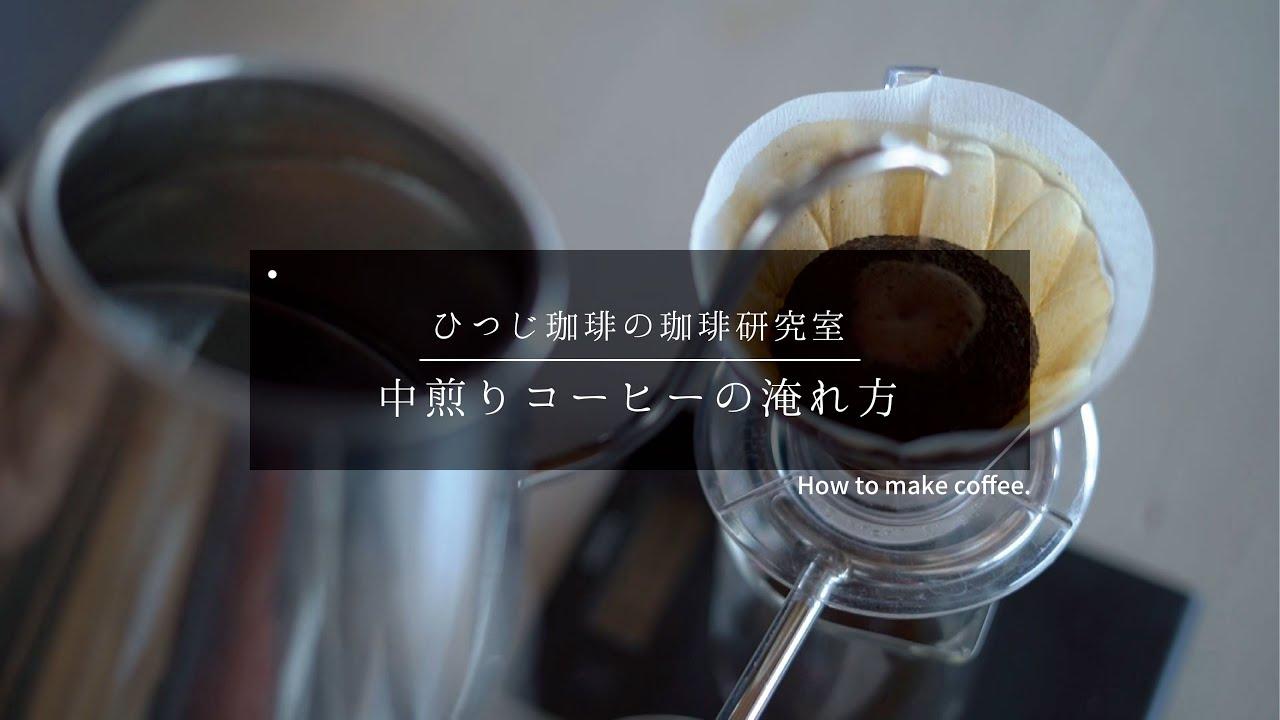 【ひつ研47th】中煎りコーヒーの淹れ方