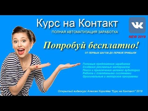 Заработок В Контакте - Курс на Контакт. Введение в курс.