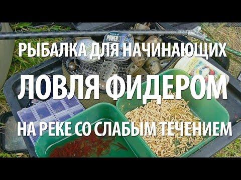юрий сипцов универсальный фидер ловля леща
