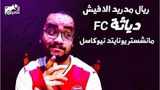 المدفع: ريال مدريد X الافيس (0-1) - مانشستر يونايتد X نيوكاسل (3-2) - دياثة FC