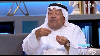 سعد الفرج يروي قصة أول شخص ارتدى بنطال في قريته وغير فكر بالشباب