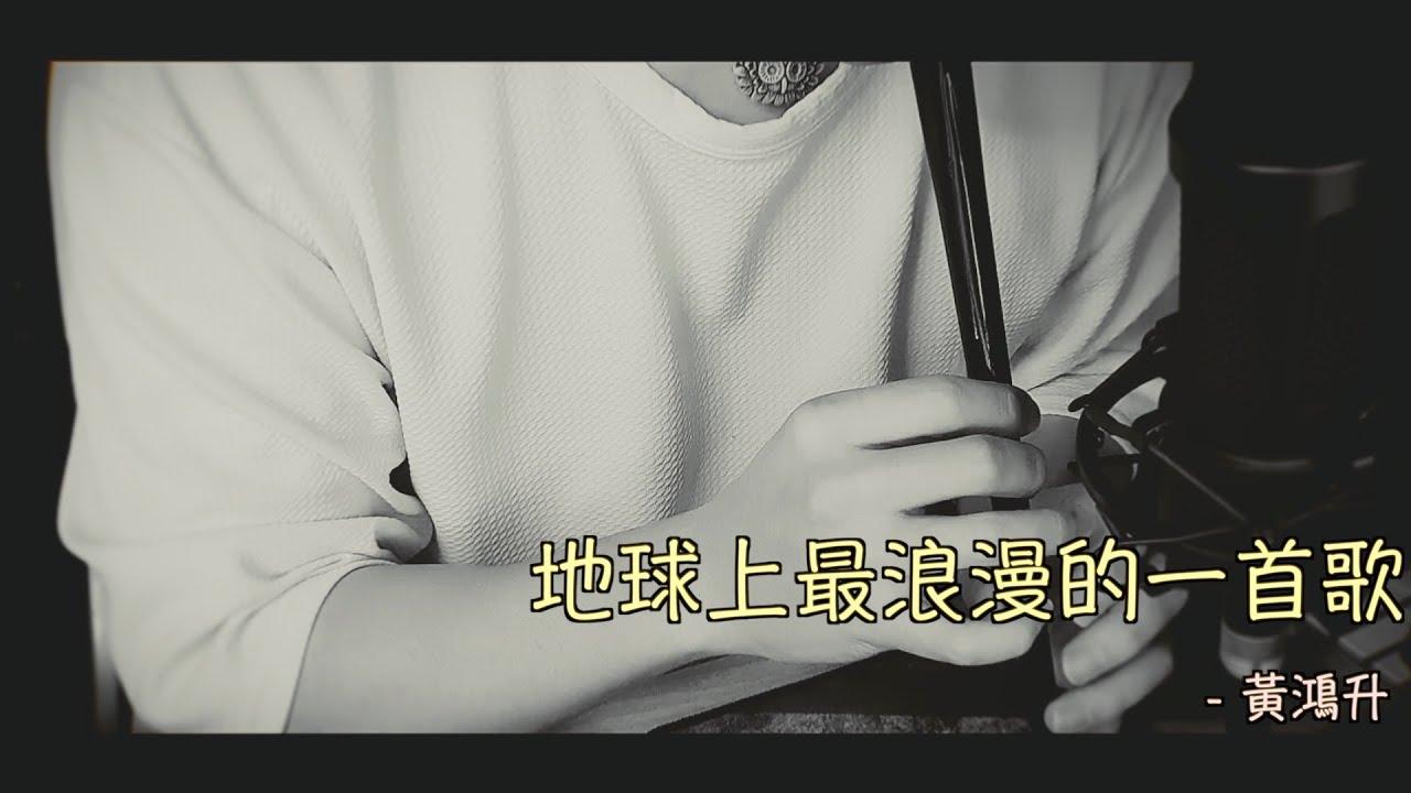 地球上最浪漫的一首歌 (The most romantic song on Earth) / Instrumental cover