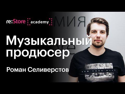 Рекорд продюсер и роль композитора в современном кино. Роман Селиверстов (Академия re:Store)