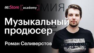 Рекорд продюсер и роль композитора в современном кино. Роман Селиверстов (Академия re:Store)(, 2017-04-26T13:46:40.000Z)