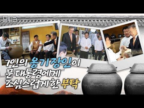 울산 외고산 옹기마을 7인의 옹기 장인과 문 대통령의 만남 대화 풀!