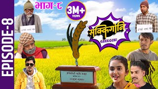 Sakkigoni | Comedy Serial | Episode-8 | Arjun Ghimire, Kumar Kattel, Sagar Lamsal, Rakshya, Hari
