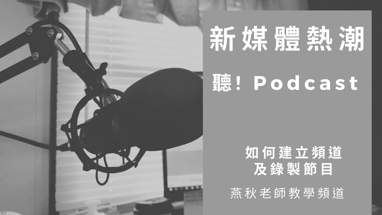 新媒體熱潮—聽!Podcast (頻道建立及錄製節目)