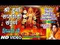 Durga Saptshati Full In Hindi By Anuradha Paudwal I Navdurga Stuti