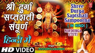 श्री दुर्गा सप्तशती संपूर्ण Shree Durga Saptshati Full In Hindi By Anuradha Paudwal I Navdurga Stuti