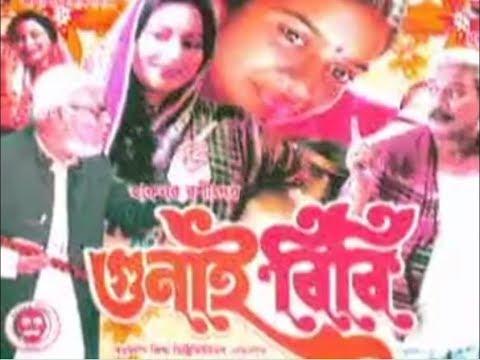 Bangla full movie gunai bibi  / Hasan...