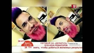 Разноцветная борода!