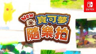 『New 寶可夢隨樂拍』首發影片
