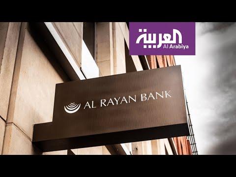 صحيفة -التايمز- البريطانية تكشف استغلال قطر لأحد البنوك لتمويل التطرف  - 13:54-2019 / 8 / 5