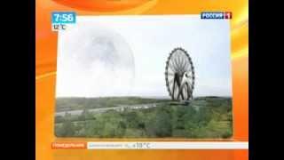 В Японии построят самое большое колесо обозрения(В Японии построят самое большое колесо обозрения Выпуск от 09.09.2013 В Японии построят самое большое чертово..., 2013-09-09T15:48:58.000Z)