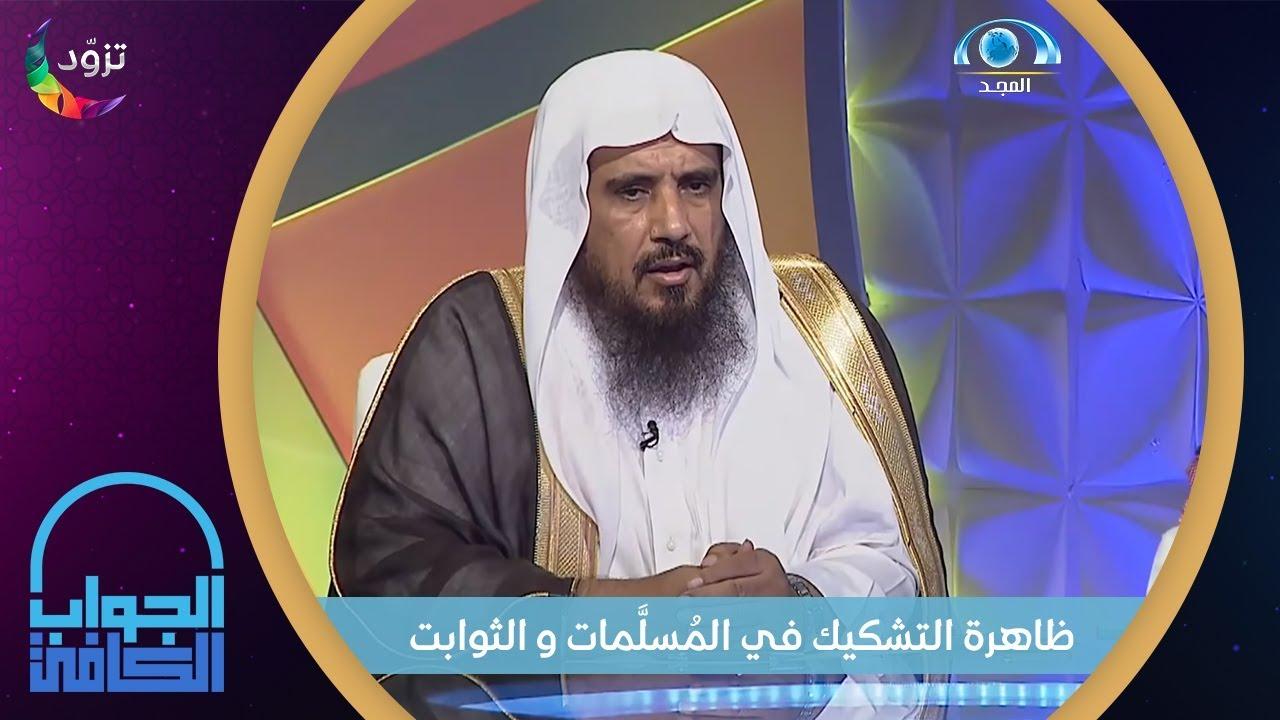 شبكة المجد:ما موقف المسلم من ظاهرة التشكيك في المُسلَّمات و الثوابت ؟