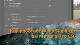 Как работает Warp Stabilizer в Premiere Pro CS6(В этом скринкасте подробно рассматривается принцип работы видеоэффекта Warp Stabilizer. И всего его настройки...., 2013-12-06T15:51:26.000Z)