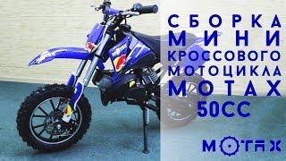 Сборка детского мотоцикла - МиниКросс MOTAX 50 cc