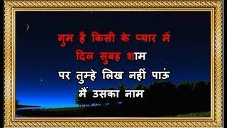 Gum Hai Kisi Ke Pyar Mein - Karaoke (With Female Voice) - Kishore Kumar & Lata Mangeshkar