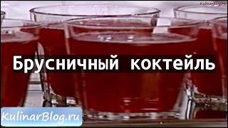 Рецепт Брусничный коктейль