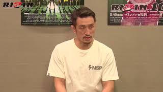 2018年5月6日(日) 「RIZIN.10」出場選手によるマスコミインタビュー.