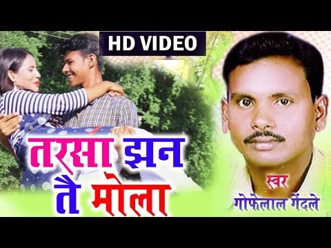 Gofelal Gendale | Cg Song | Tarsa Jhan Tai Mola | New Chhattisgarhi Geet HD Video  2018