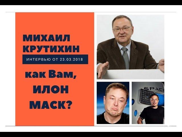 Михаил Крутихин: как Вам, Илон Маск?