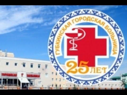Губкинская городская больница 25 лет