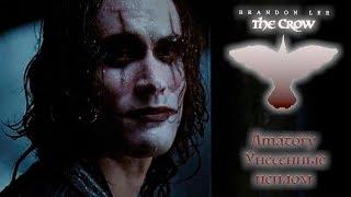 Унесенные пеплом || Клип к фильму Ворон 1994 || The Crow || Памяти Брэндона Ли