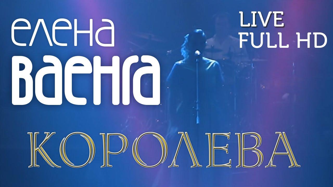 Елена Ваенга — Королева / Elena Vaenga — Queen (Live) FULL HD