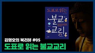 도표로 읽는 불교교리 - 유통9단 김영호의 북리뷰 05