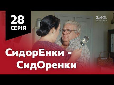 СидОренки - СидорЕнки. 28 серія