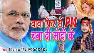 Download Video #बाबा फिर से PM बना दी मोदी के    #शिवानन्द शिवा 2018 का जबरदस्त Dj काँवर सॉंग    (मिशन 2019) MP3 3GP MP4