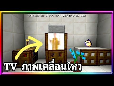✔[MOD] TV ดูได้/ภาพเคลื่อนไหว PPAP Minecraft PE 0.16.0 BUILD 5