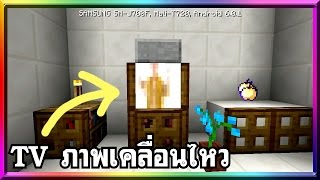 mod tv ด ได ภาพเคล อนไหว ppap minecraft pe 0 16 0 build 5
