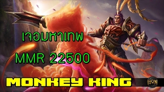 HON - Monkey king เจอมหาเทพ มันบอก (MMR 2,200.500) - CGGG EP 54