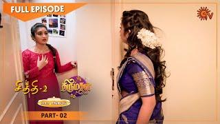 Chithi 2 & Thirumagal Mahasangamam - Full Episode | Part - 2 | 30 Jan 2021 | Sun TV | Tamil Serial