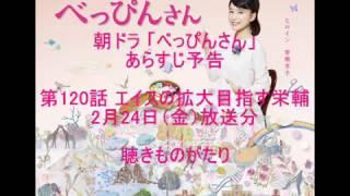朝ドラ「べっぴんさん」あらすじ予告 第120話 エイスの拡大目指す栄輔 2...