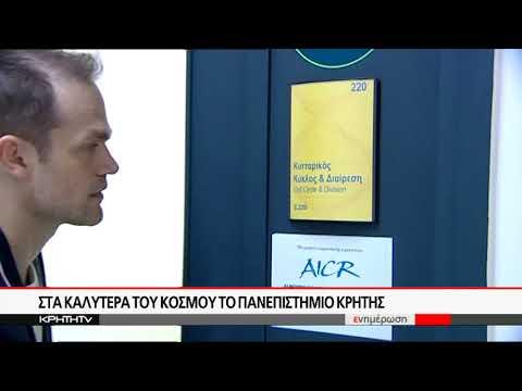 Ακόμα μία τιμητική διάκριση για το Πανεπιστήμιο Κρήτης